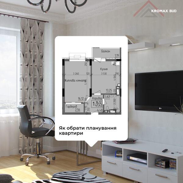 Як обрати планування квартири