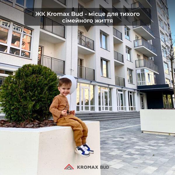 ЖК Kromax Bud - місце для тихого сімейного життя!
